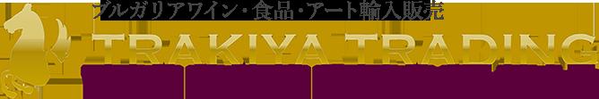株式会社トラキアトレーディング 東欧と日本の懸け橋・ワインを中心に日本ではまだ知られていない東欧の優れた商材を輸入販売