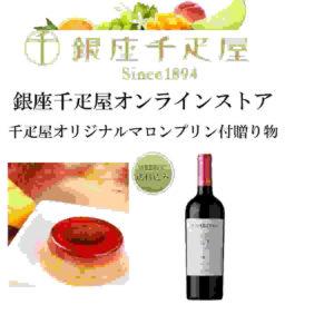 銀座千疋屋 ワイン