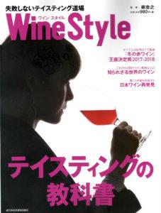 ワインスタイル