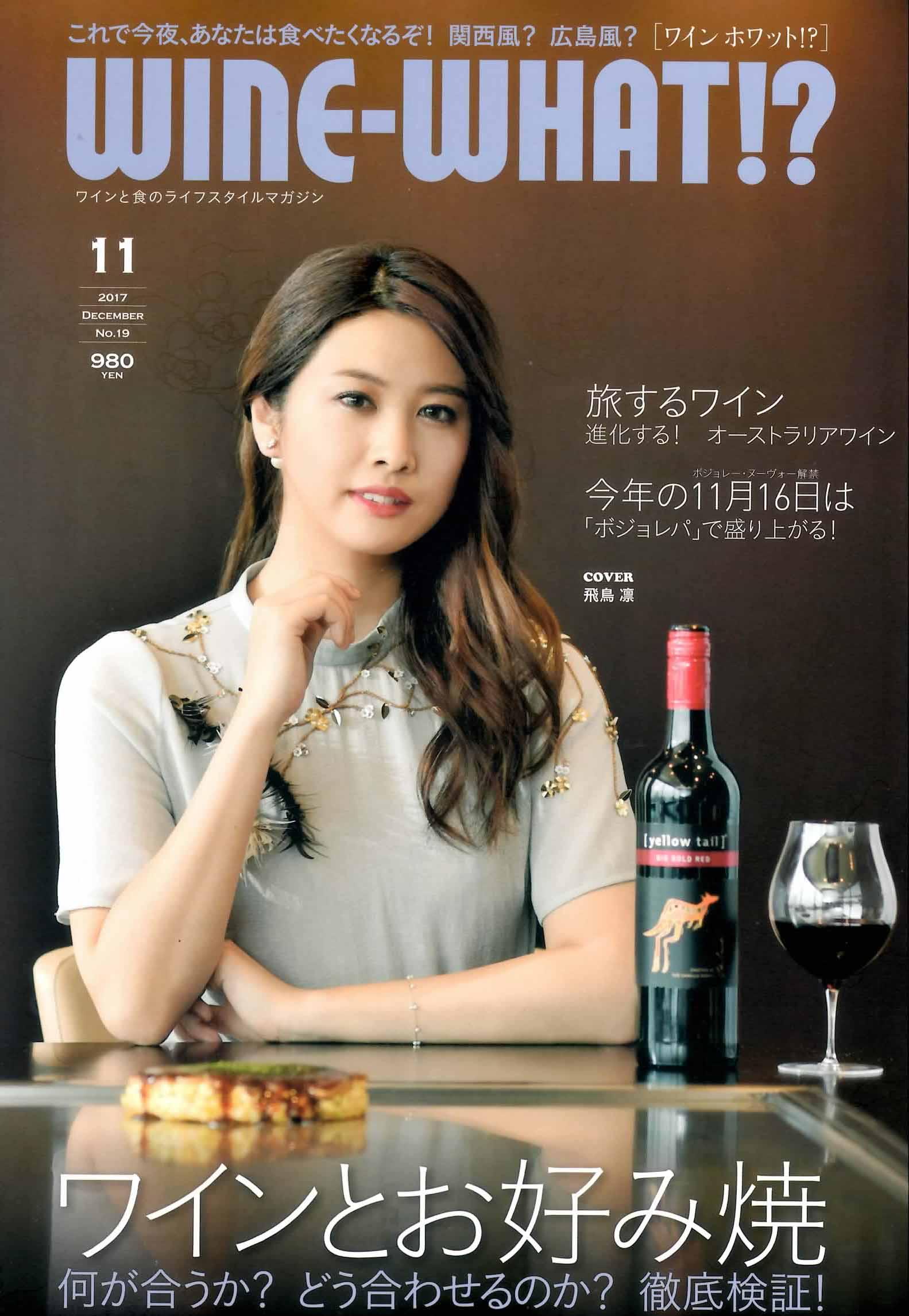 「ワインホワット!?」11月号