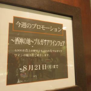 新宿伊勢丹で「酒神の地 ブルガリアワインフェア」