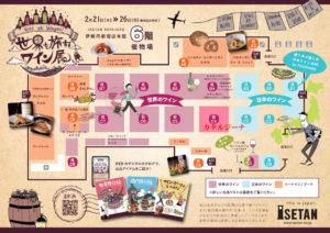 新宿伊勢丹「世界のワイン展」