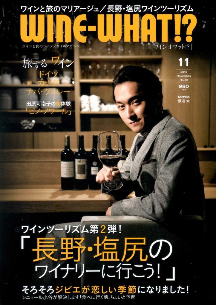ワイン専門誌 ワインホワット 11月号