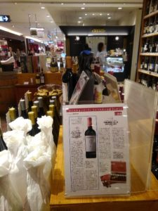 新宿高島屋 ブルガリアワイン カタルジーナフェア
