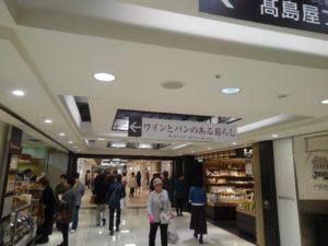 横浜高島屋