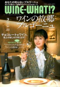 ワインホワット 表紙