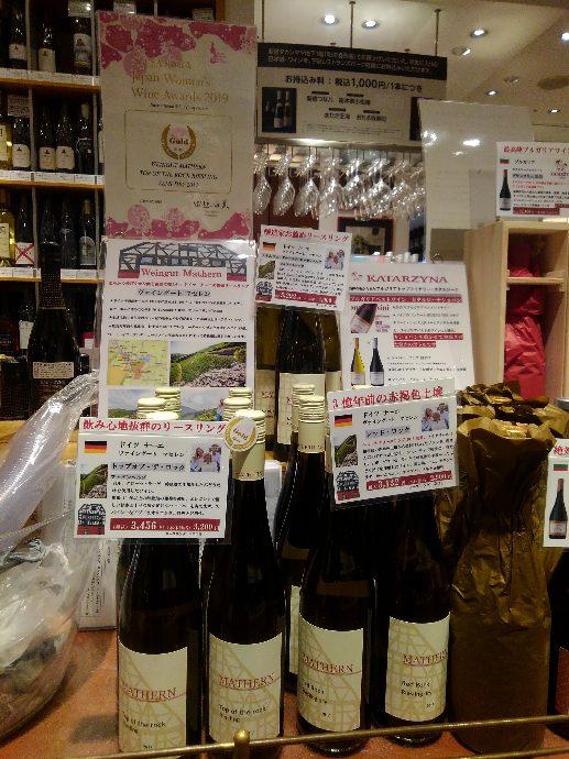 新宿高島屋 ブルガリアフェア  ドイツワイン
