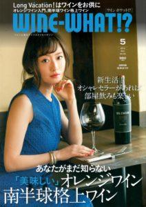 ワインホワット 5月号