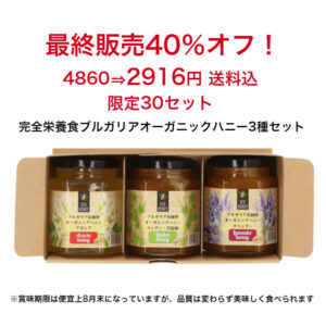 最終販売 40%割引 蜂蜜セット