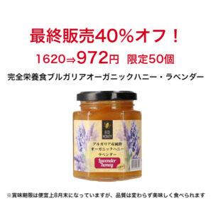 最終販売 オーガニック蜂蜜 ラベンダー