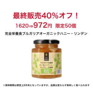 最終販売 オーガニック蜂蜜 リンデン