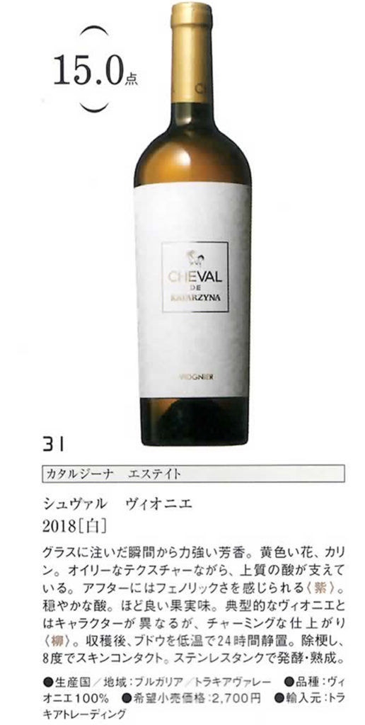 ワイン専門誌「ワインホワット」7月号