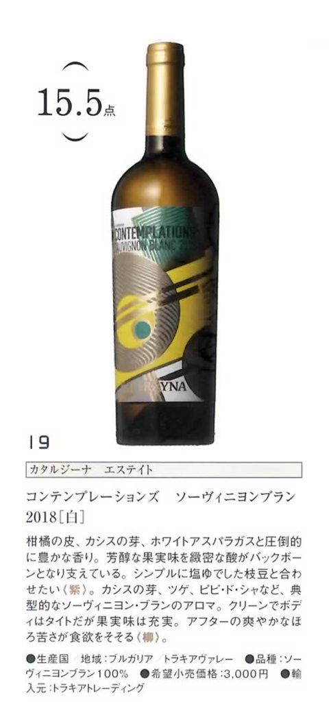 ワインホワット コンテンプレーションズ