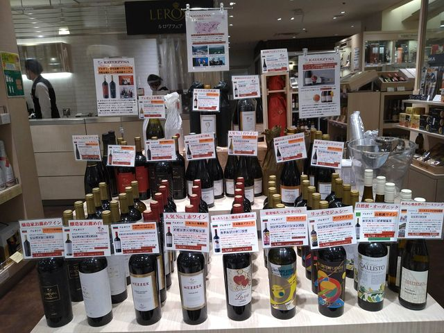 玉川高島屋 ブルガリアワイン