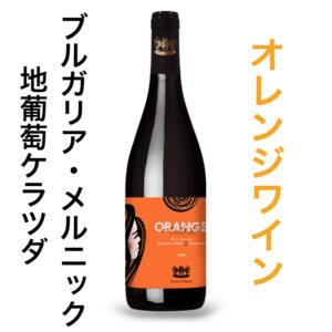 ヴィラメルニック・オレンジワイン